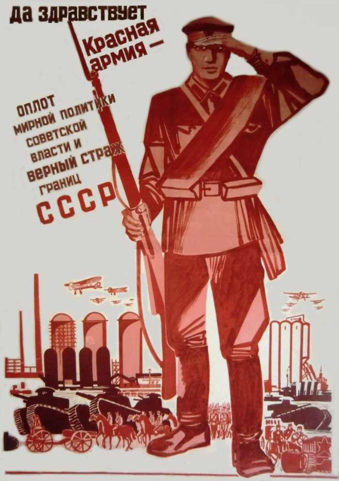 Да здравствует Красная армия - оплот мирной политики Советской власти и верный страж границ СССР (1931)