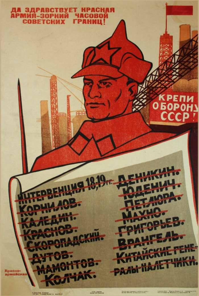 Да здравствует Красная армия - зоркий часовой советских границ (1932)