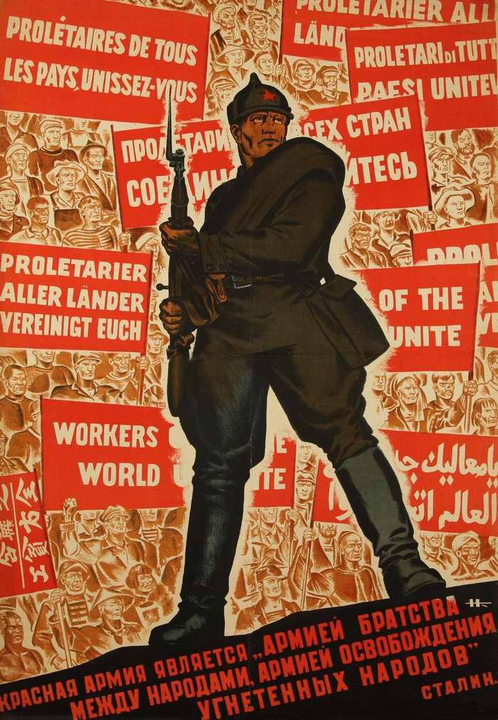 Красная армия является армией братства между народами, армией освобождения угнетенных народов (1932)