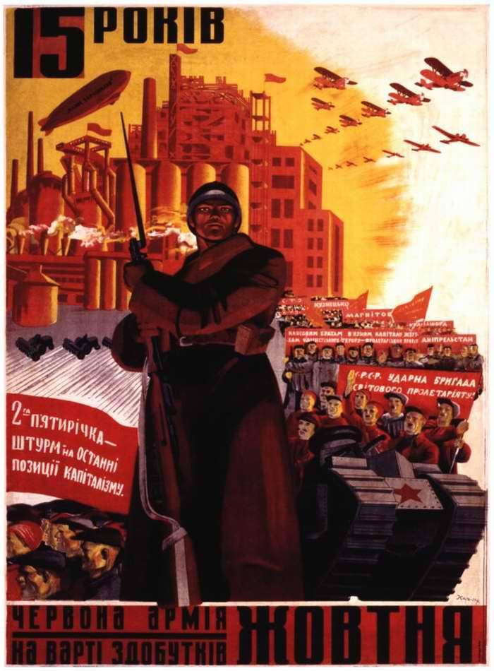 15 лет. Красная Армия на страже завоеваний Октября (1933)