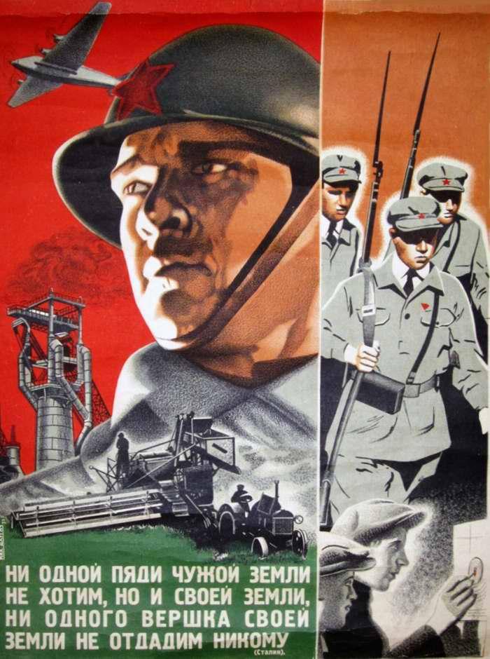 Ни одной пяди чужой земли не хотим, но и своей земли, ни одного вершка своей земли не отдадим никому (1933)