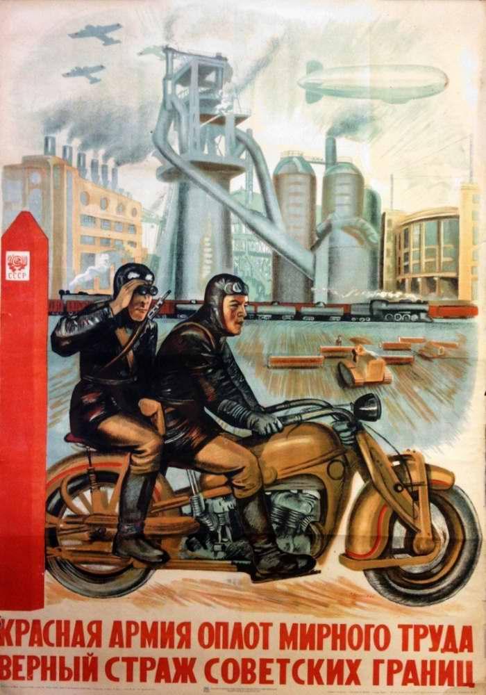 Красная армия оплот мирного труда и верный страж советских границ (1934)