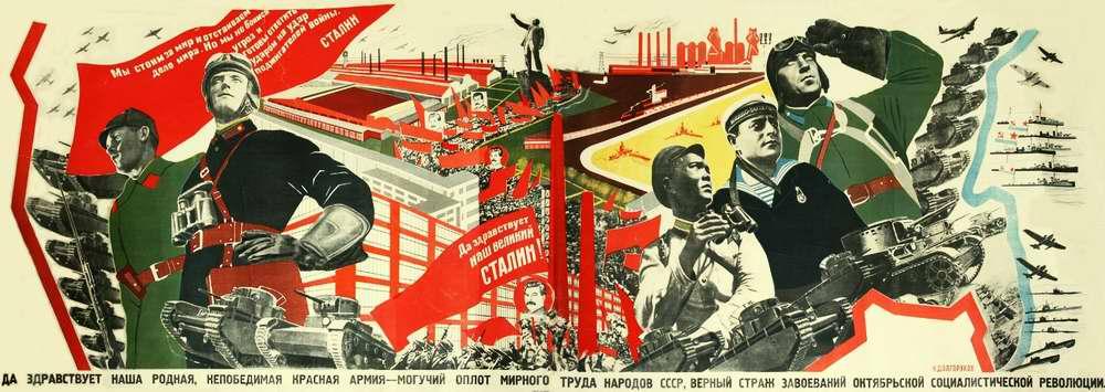 Да здравствует наша родная, непобедимая Красная армия, оплот мирного труда народов СССР (1935)
