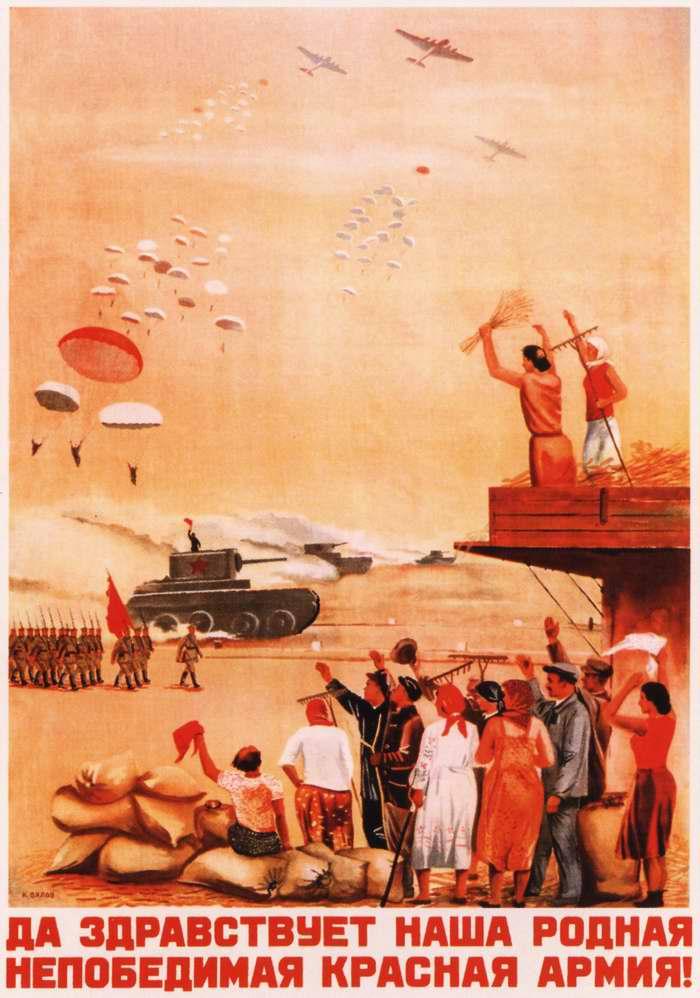 Да здравствует наша родная, непобедимая Красная Армия (1936)