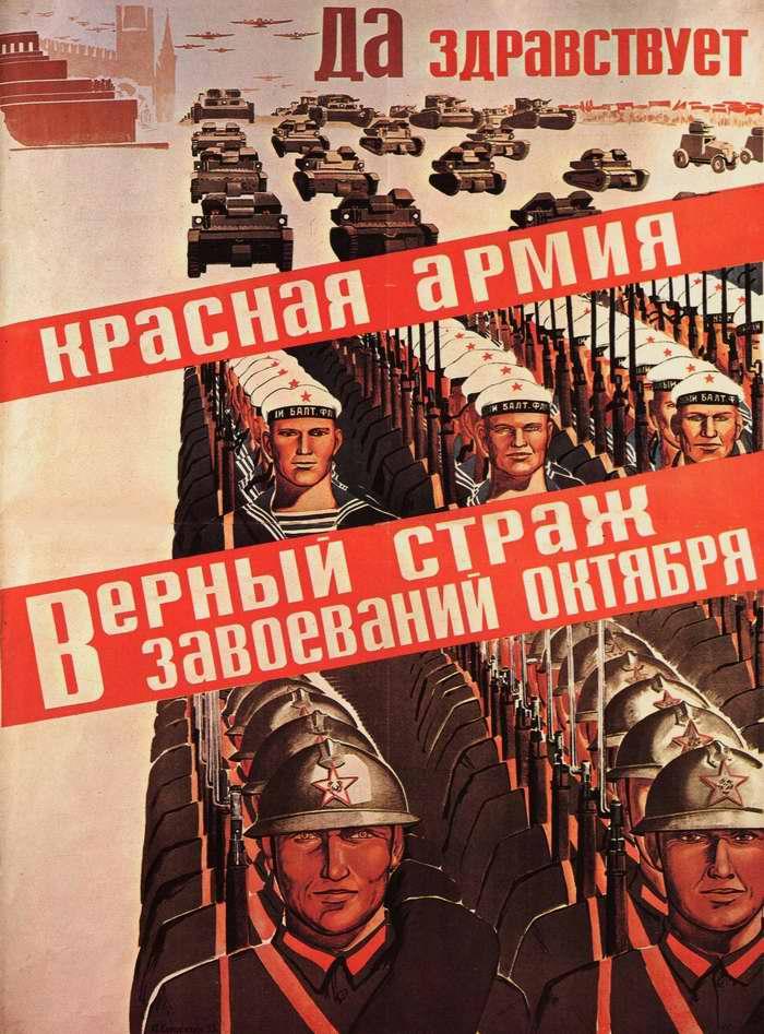 Да здравствует Красная армия - верный страж завоеваний Октября (1937)