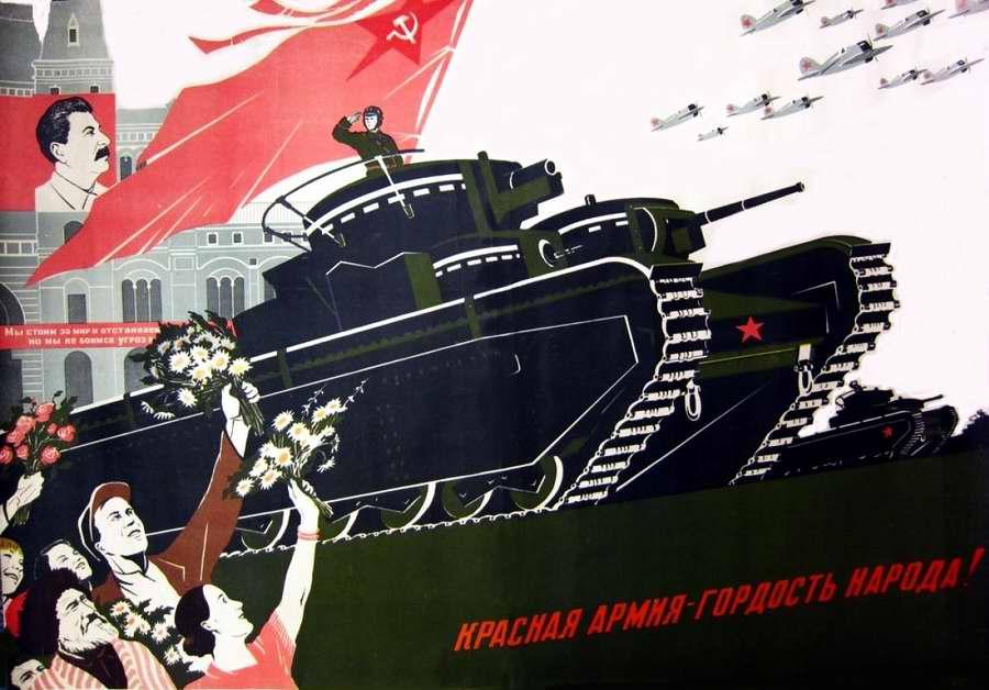 Красная армия - гордость народа  (1937)