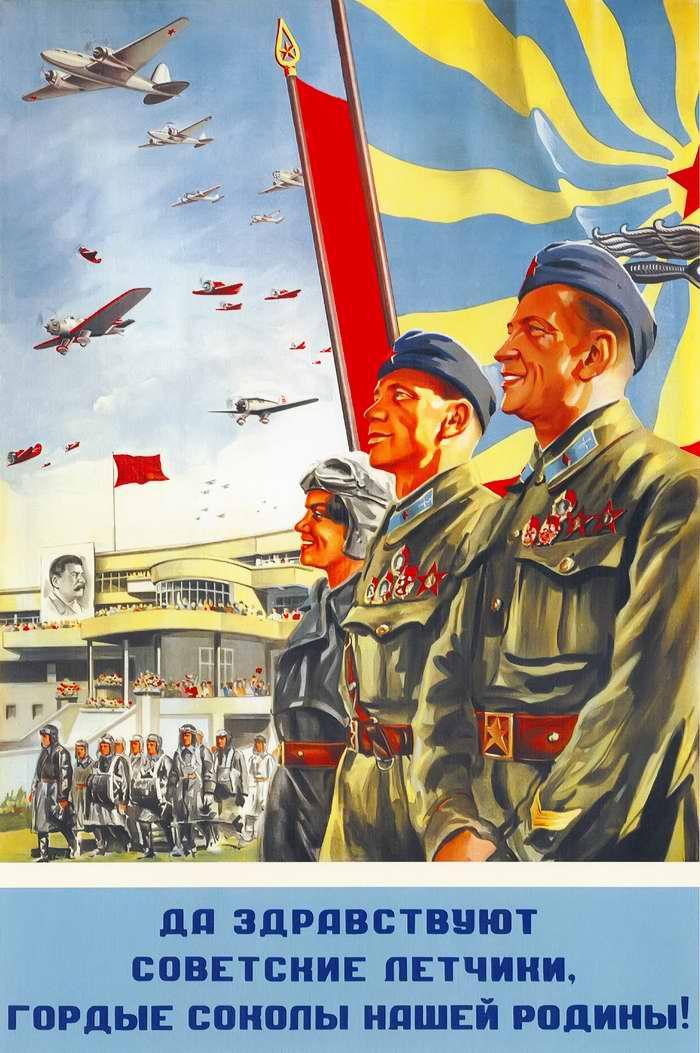 Да здраствуют советские летчики - гордые соколы нашей Родины(1939)