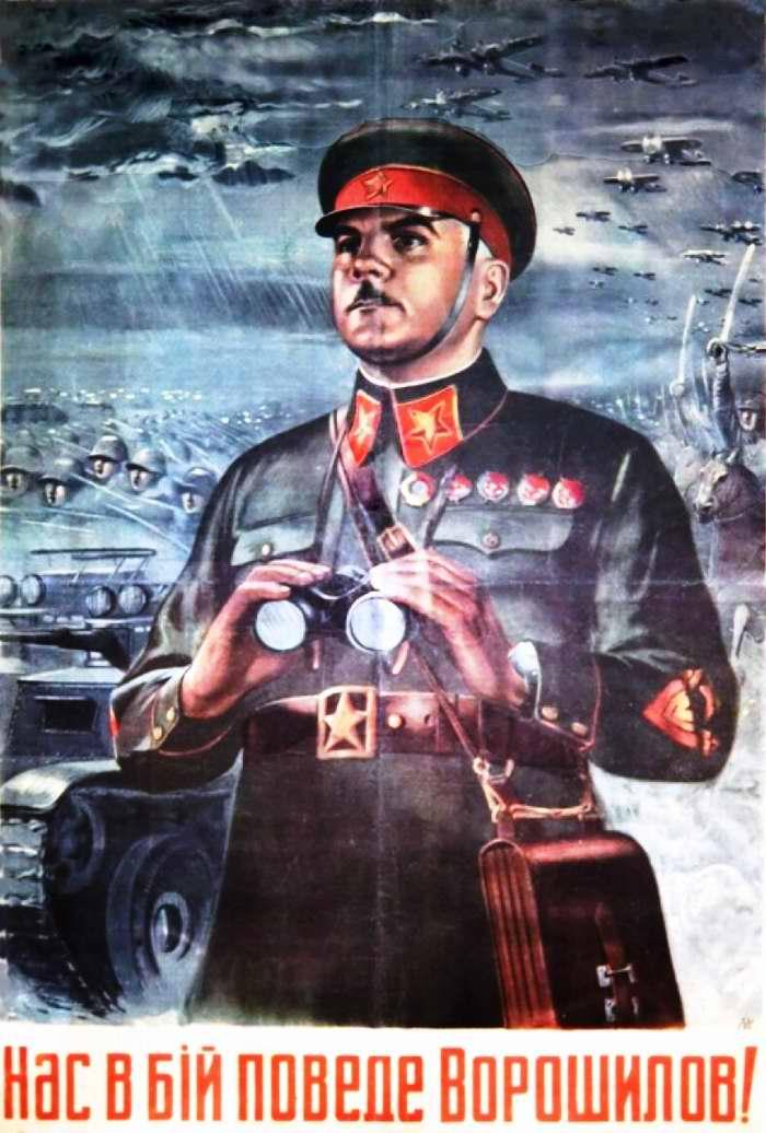 Нас в бой поведет Ворошилов! (1939)