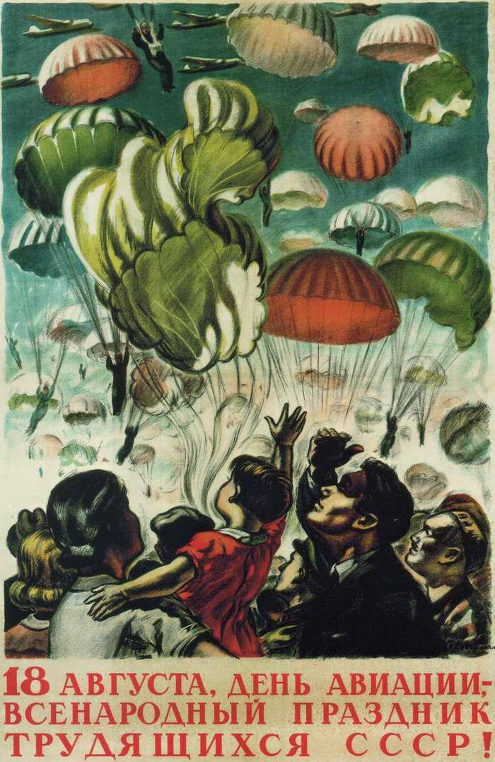 18 августа, День авиации, - всенародный праздник трудящихся СССР! (1940)