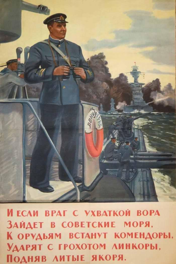И если враг с ухваткой вора зайдет в советские моря (1940)