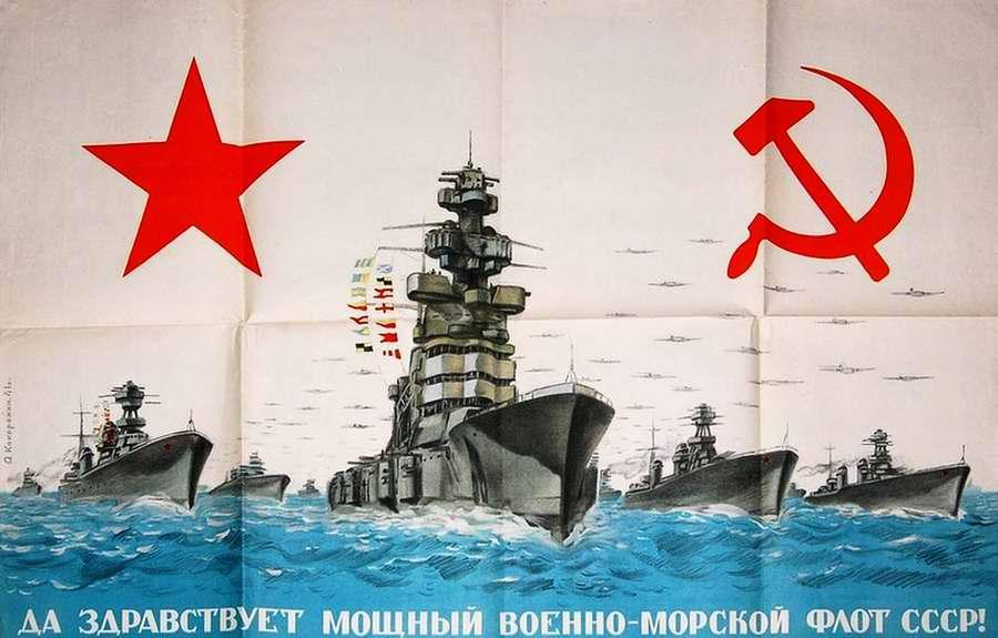 Да здравствует мощный Военно-морской флот СССР (1941)