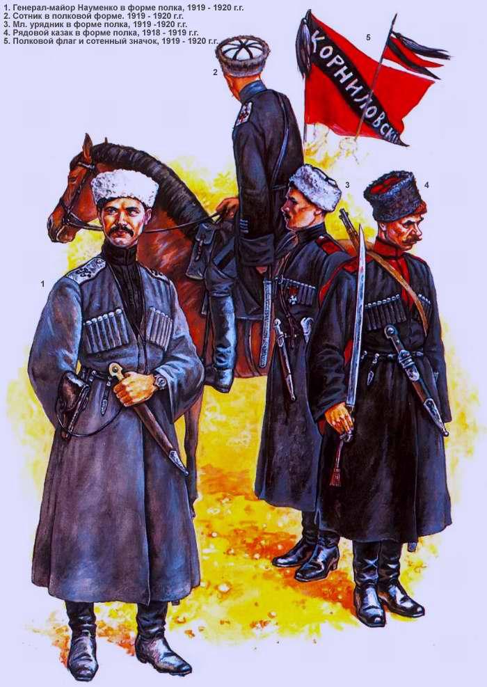 Корниловский конный полк Кубанского Казачьего Войска (1918 - 1920 г.г.)