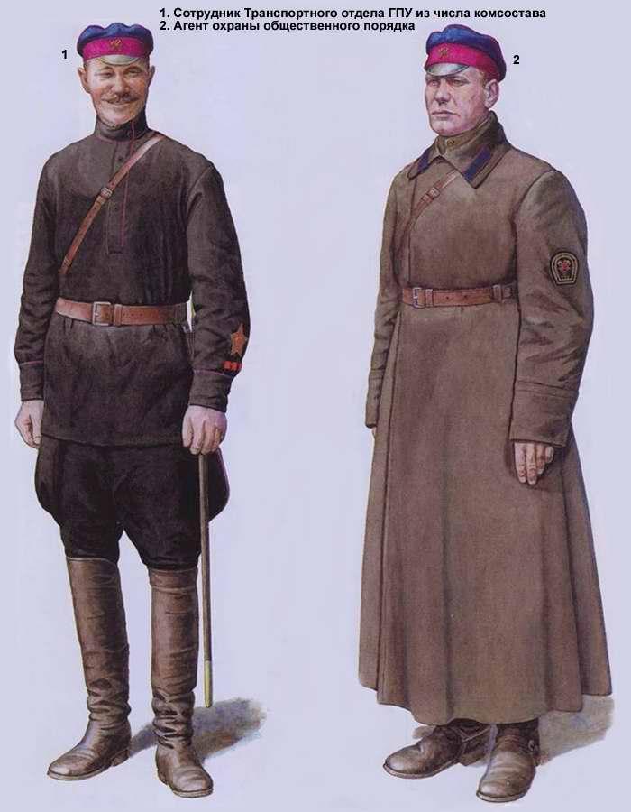 Сотрудники Транспортного отдела ГПУ (1922 год)