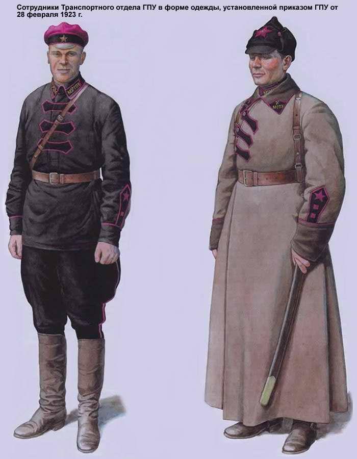 Сотрудники Транспортного отдела ГПУ (1923 год)