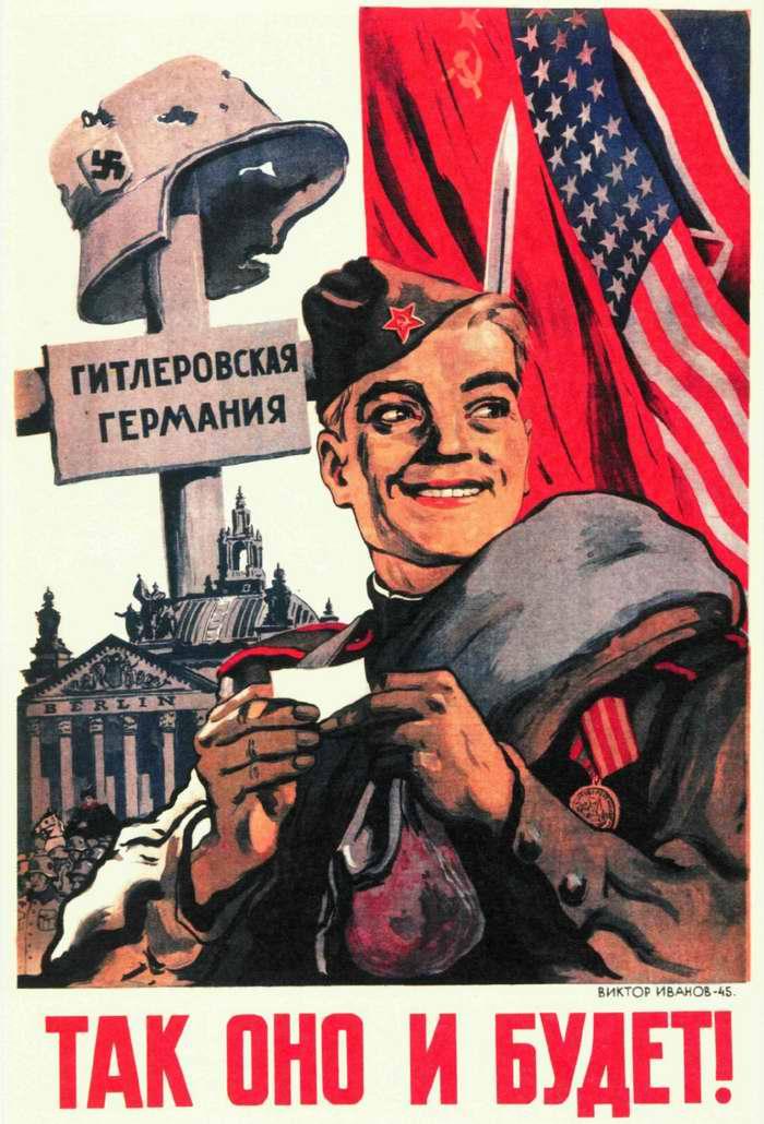 Так оно и будет (1945 год)