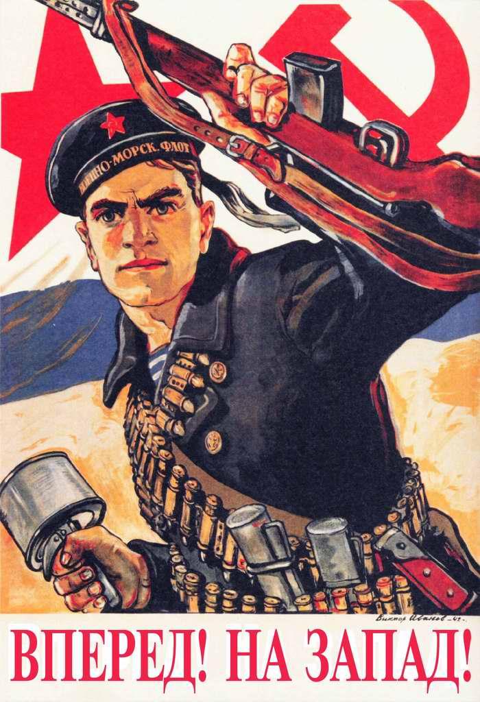 Вперед! На Запад! - Виктор Иванов (1942 год)