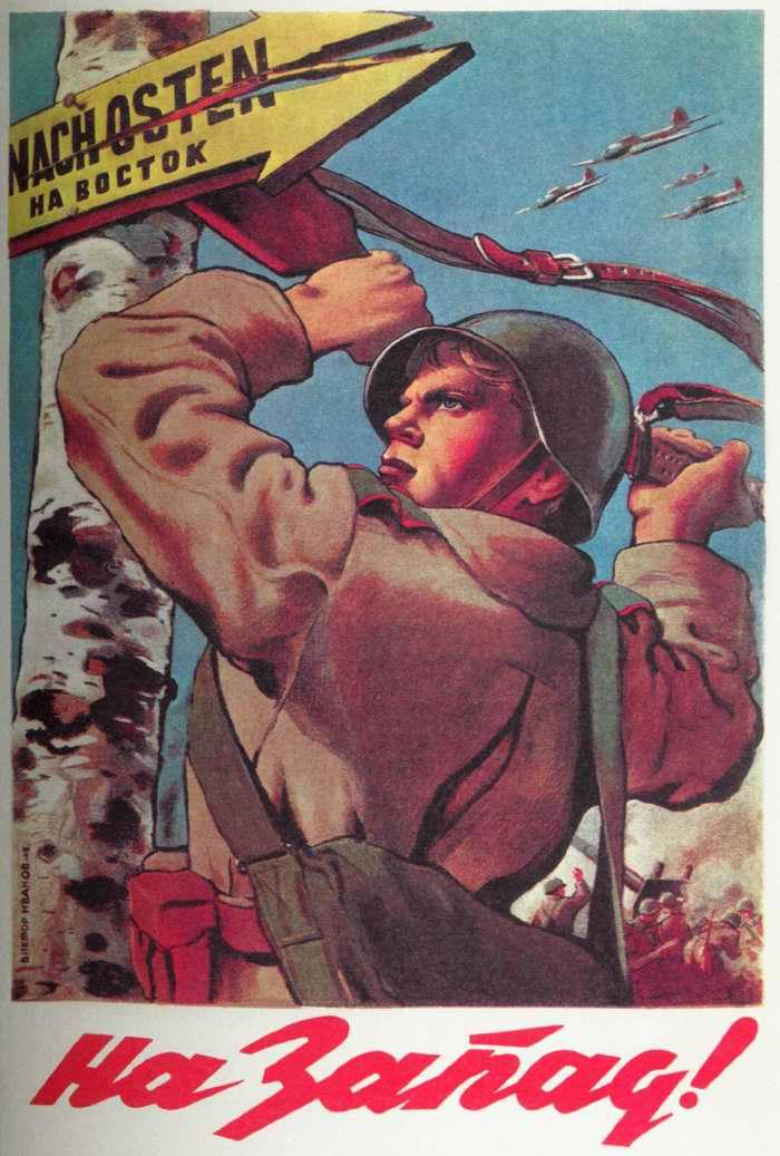 На Запад! - Виктор Иванов (1943 год)