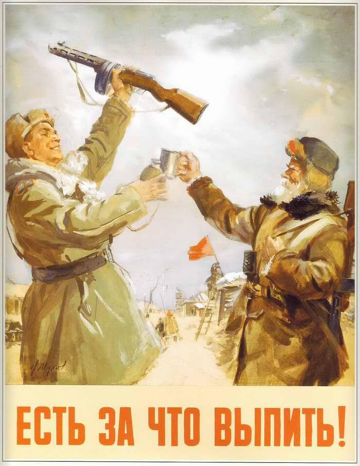 Есть за что выпить! - Николай Жуков (1943 год)