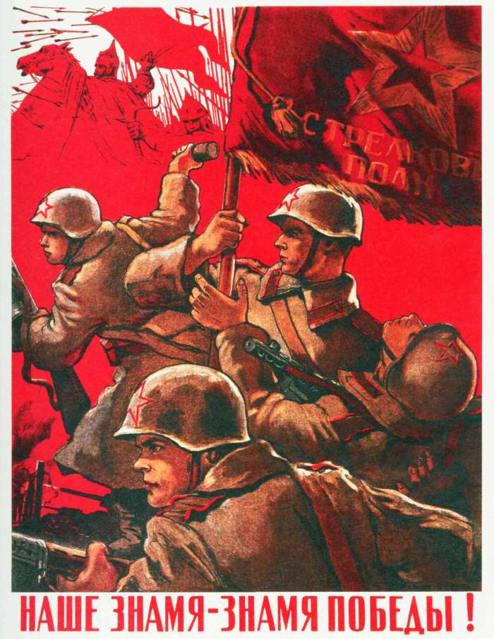 Наше знамя - знамя Победы! - Виктор Иванов (1943 год)