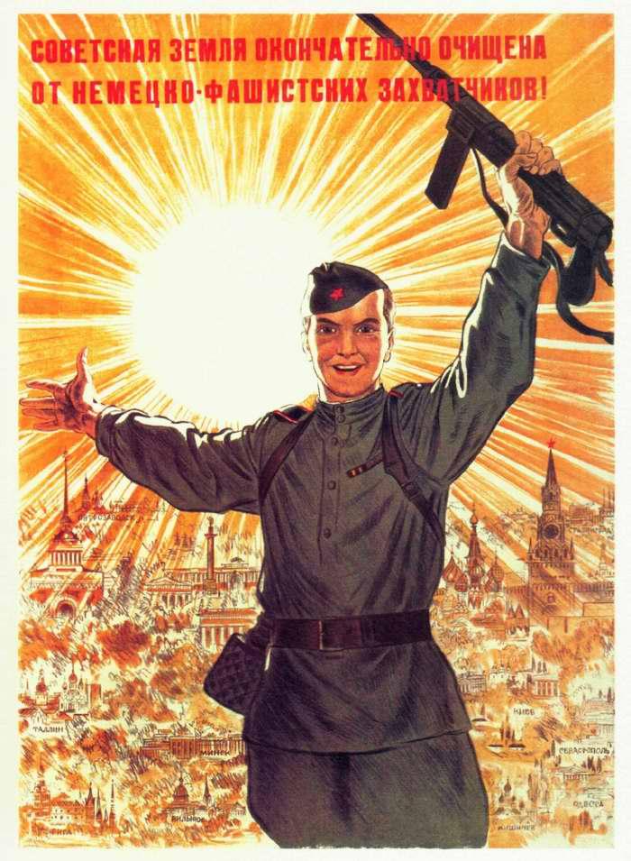 Советская земля окончательно очищена от немецко-фашистских захватчиков - Николай Кочергин (1944 год)