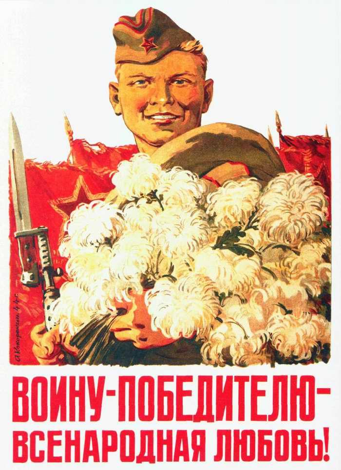 Воину победителю - всенародная любовь! - Алексей Кокорекин (1944 год)