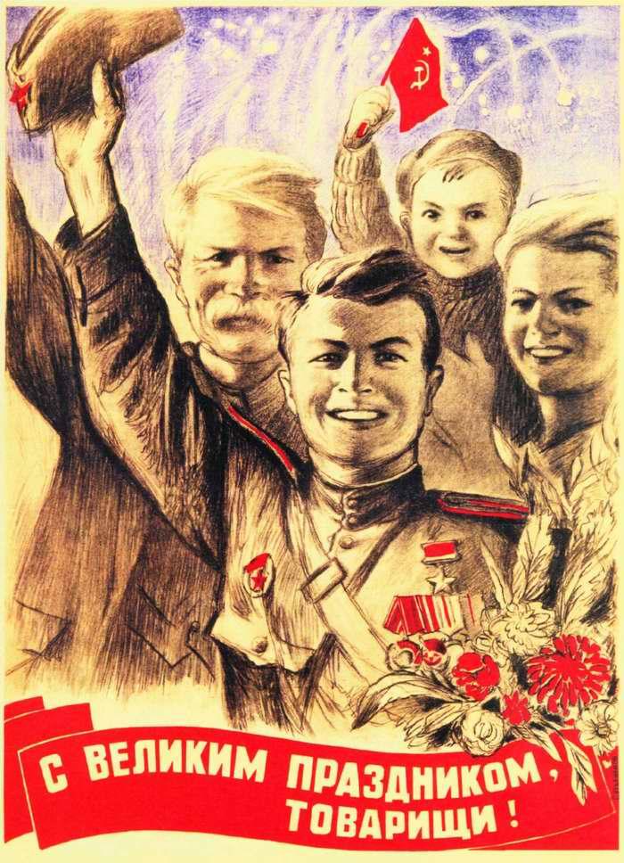 С великим праздником, товарищи - Василий Сурьянинов (1944 год)