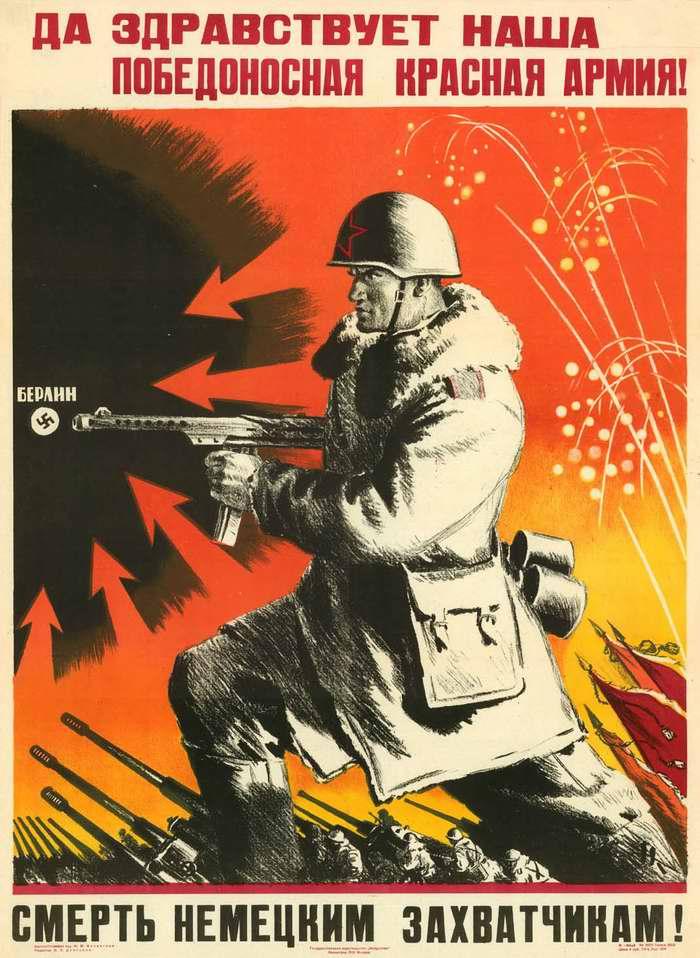 Да здравствует наша победоносная Красная Армия! Смерть немецким захватчикам! - Николай Кочергин (1945 год)
