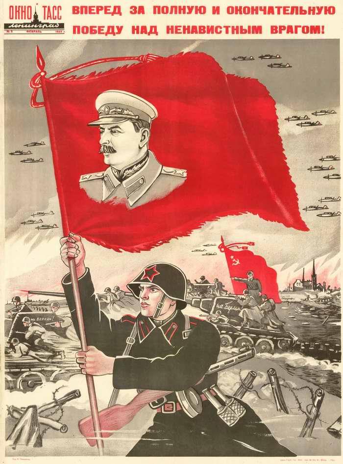 Вперед за полную и окончательную победу над ненавистным врагом - С. Панкратов (1945 год)