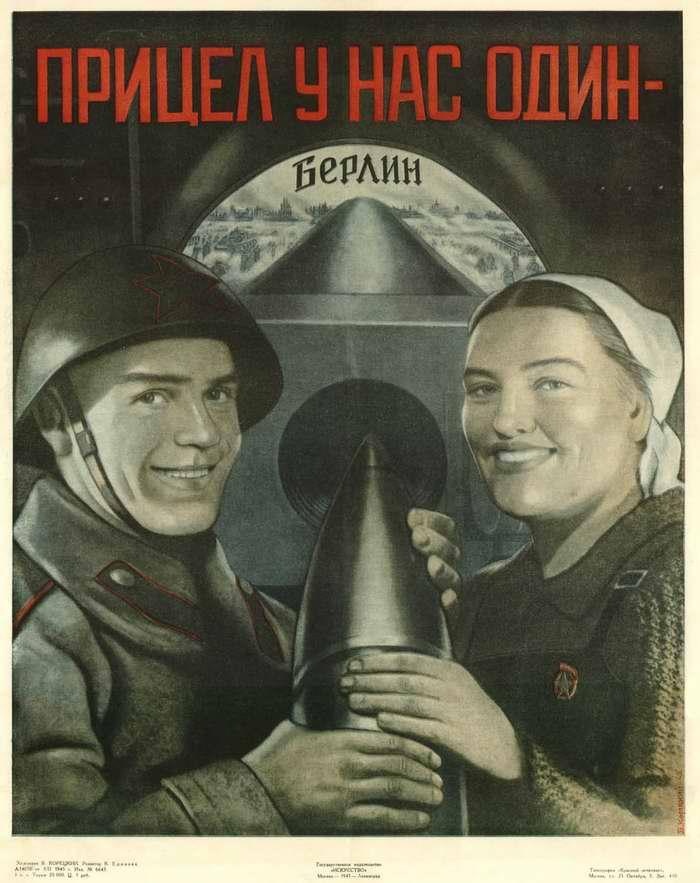 Прицел у нас один - Берлин - Виктор Корецкий (1945 год)