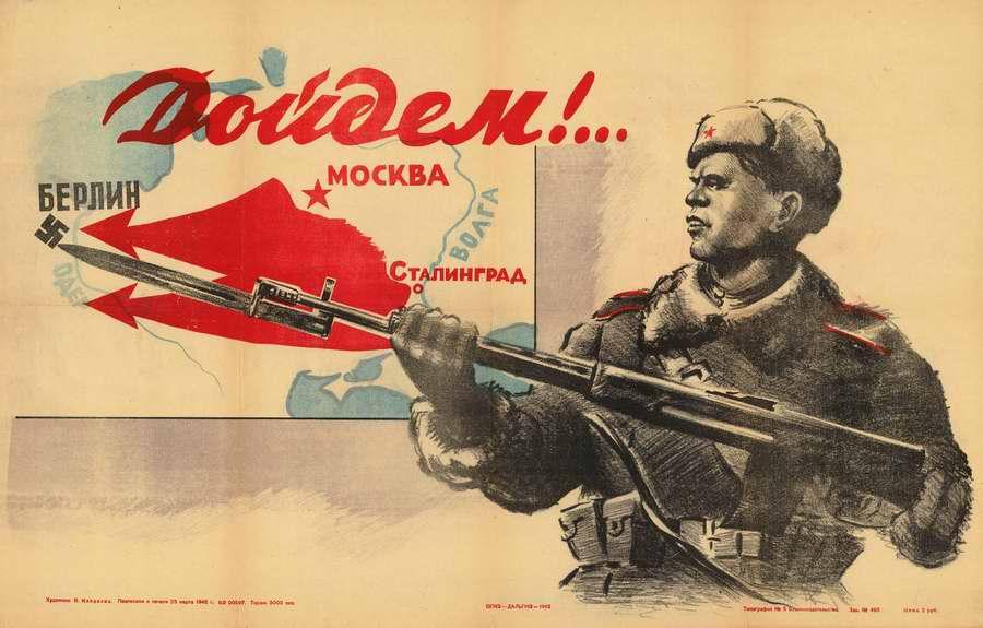 Дойдем - Владимир Кайдалов (1945 год)
