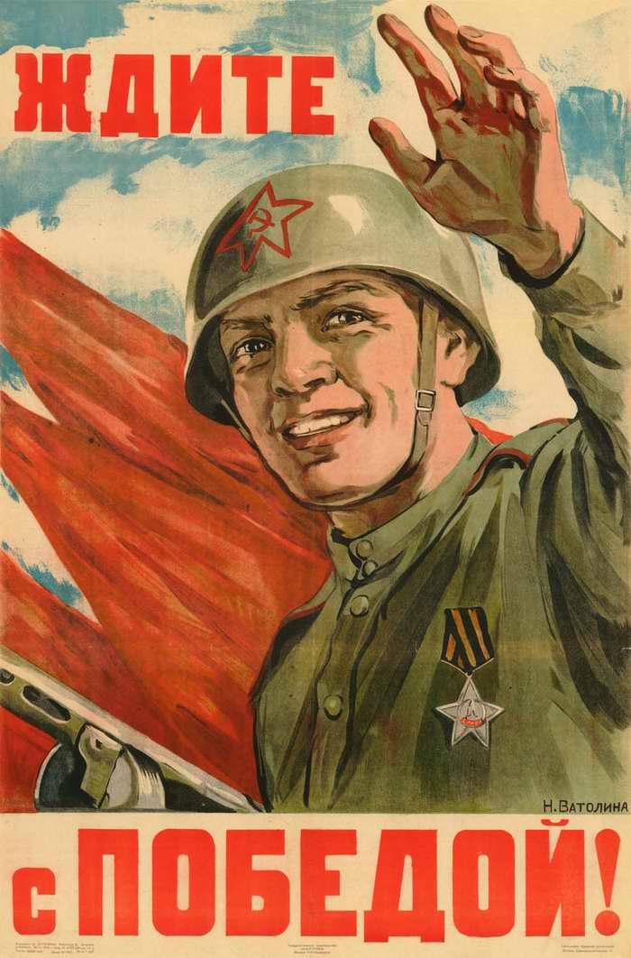 Ждите с победой! - Нина Ватолина (1945 год)