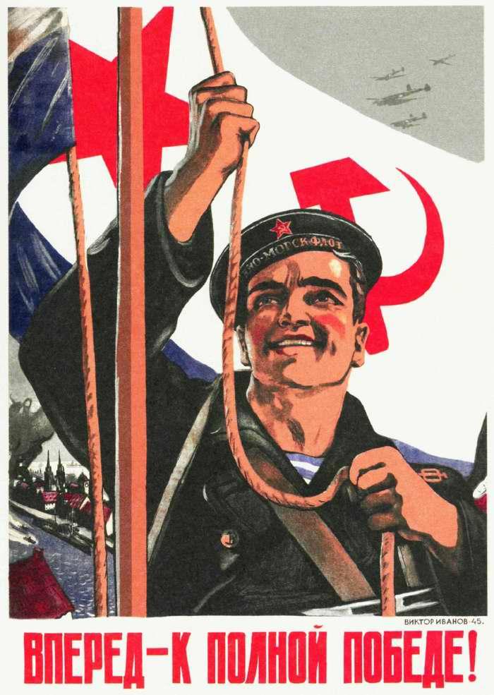 Вперед - к полной победе - Виктор Иванов (1945 год)