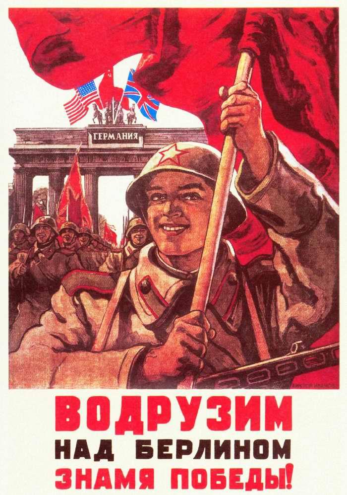 Водрузим над Берлином Знамя Победы