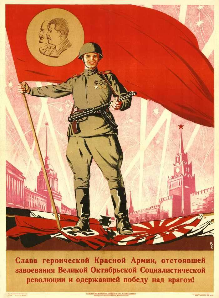 Слава героической Красной Армии - А. Елпатьевская и Н. Кулаков (1945 год)