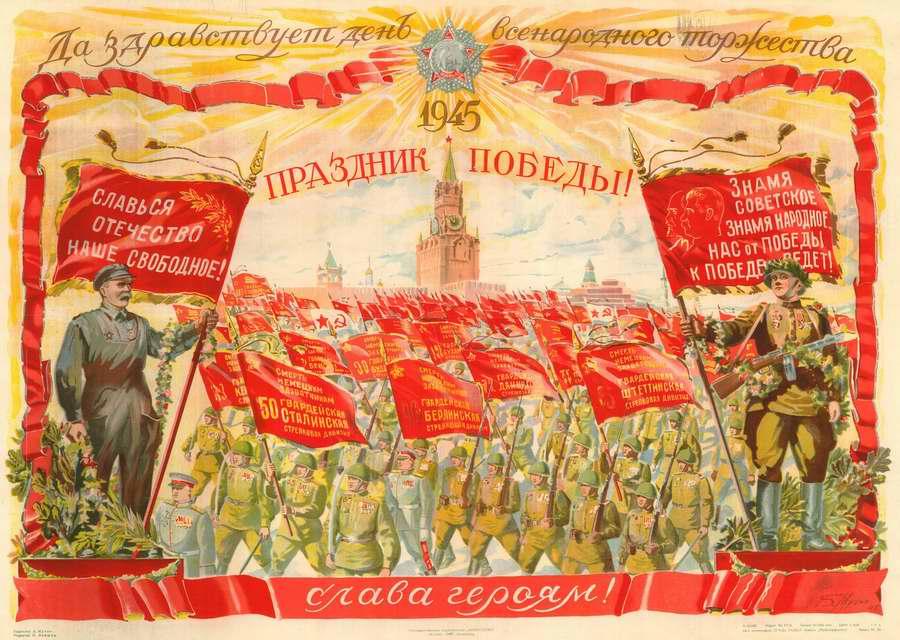 Праздник Победы - Б. Мухин (1945 год)