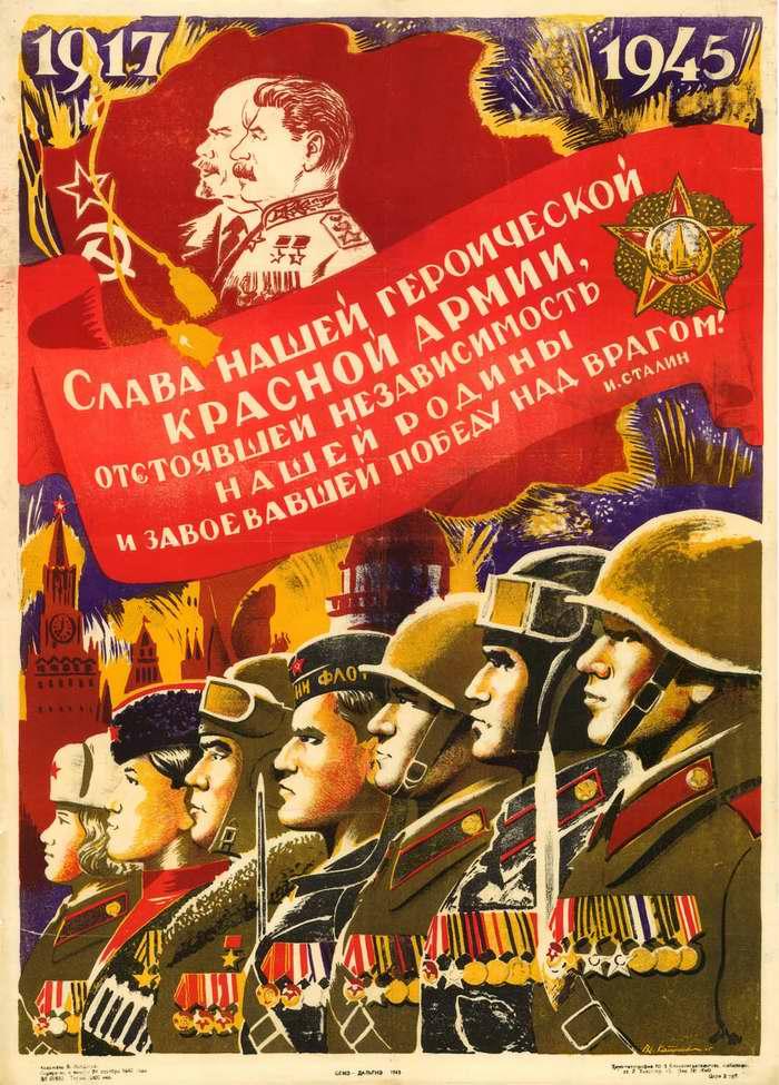 Слава нашей героической Красной Армии - Владимир Кайдалов (1945 год)