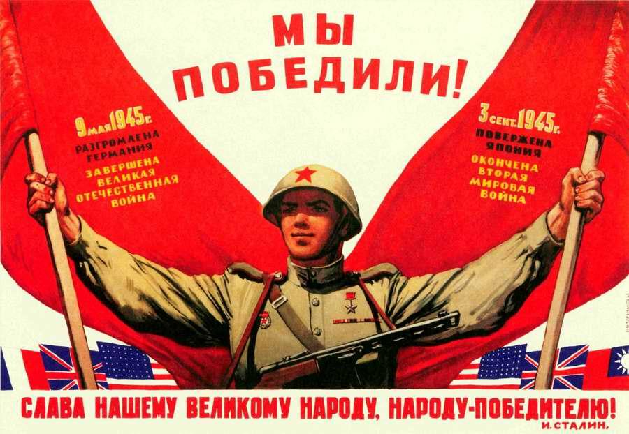 Мы победили! Слава нашему великому народу, народу-победителю - Виктор Иванов (1945 год)