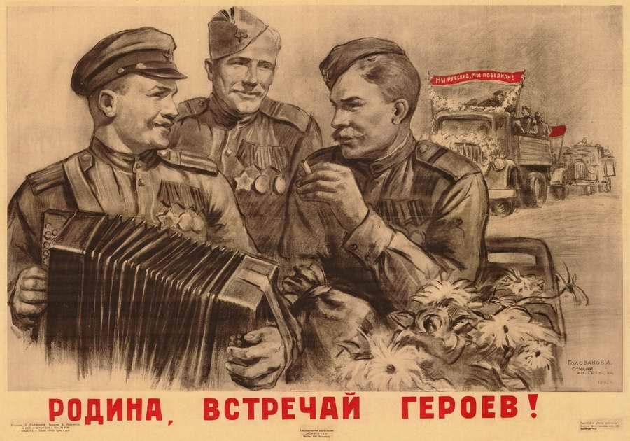 Родина, встречай героев - Леонид Голованов (1945 год)