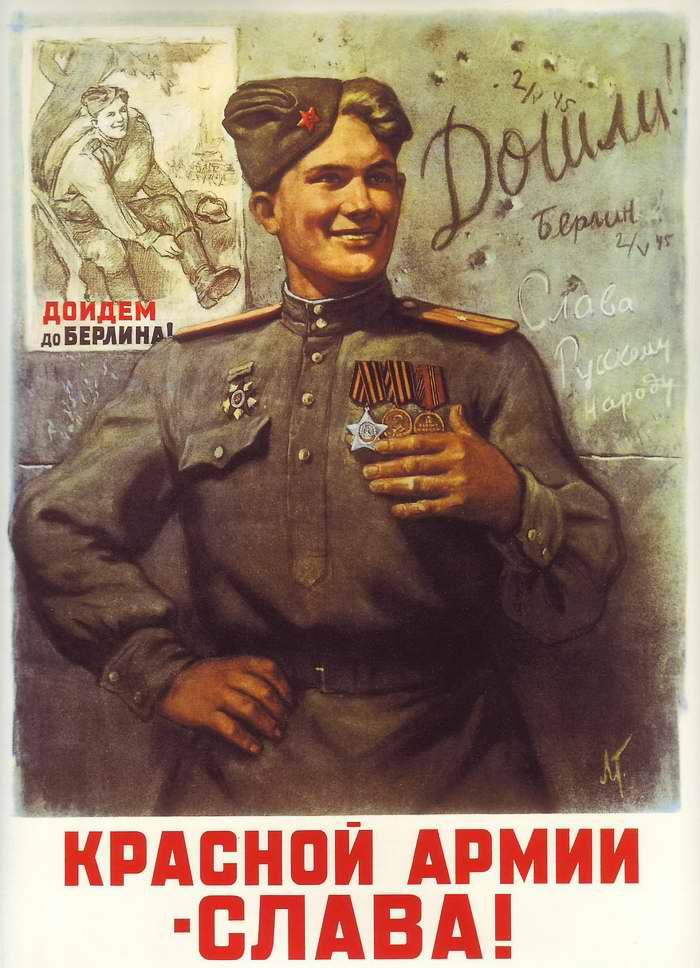Красной Армии - слава - Леонид Голованов (1946 год)