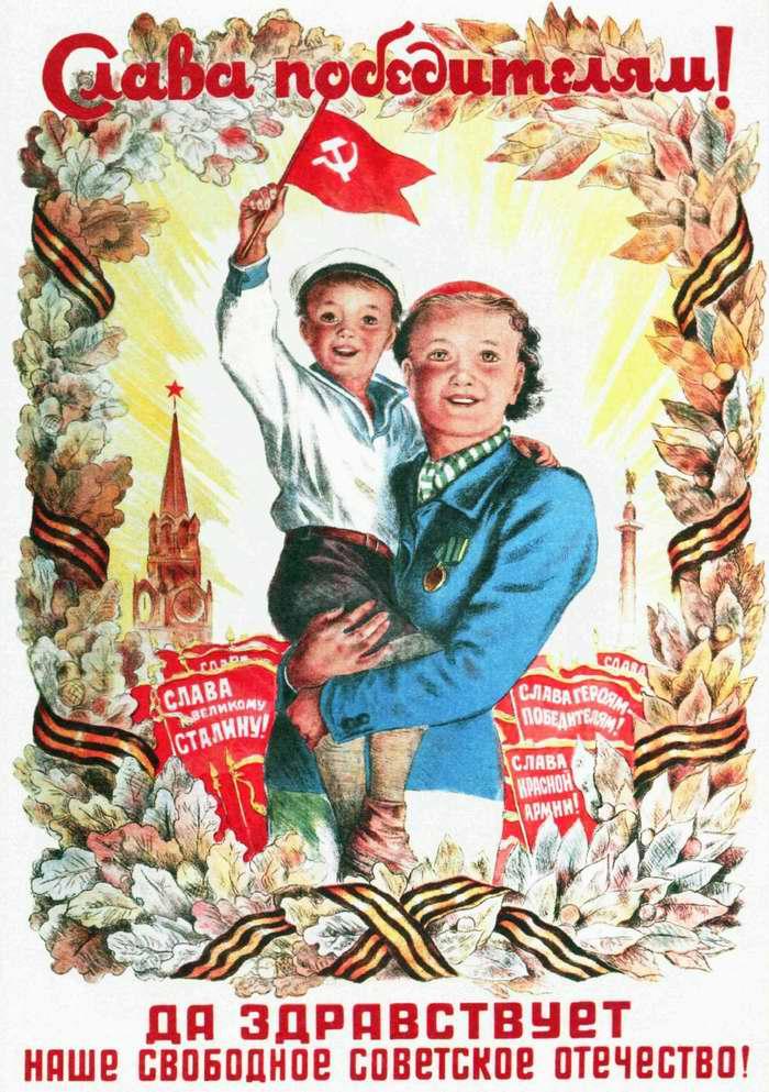 Слава победителям - Николай Кочергин (1946 год)