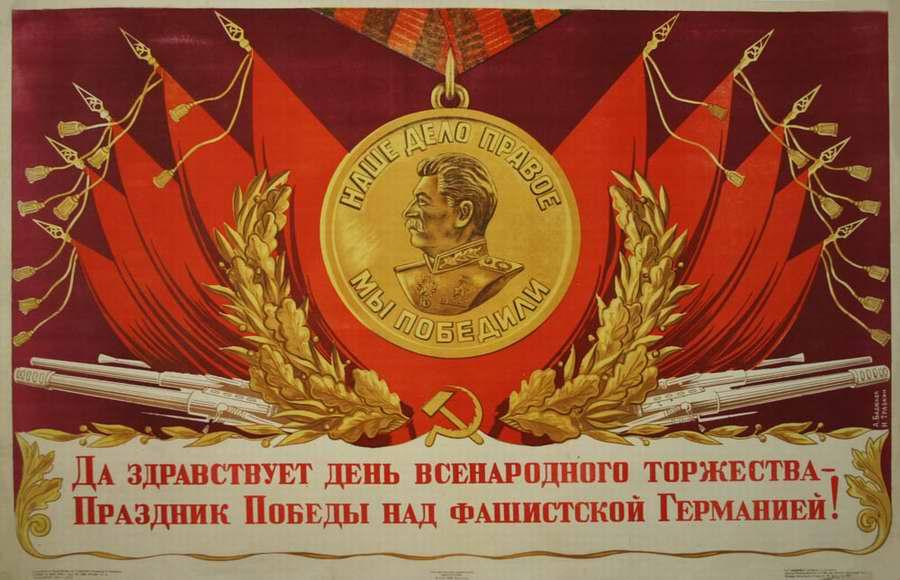 Да здравствует день всенародного торжества - Праздник Победы над фашистской Германией - А. Бадюков и Н. Травкин (1946 год)