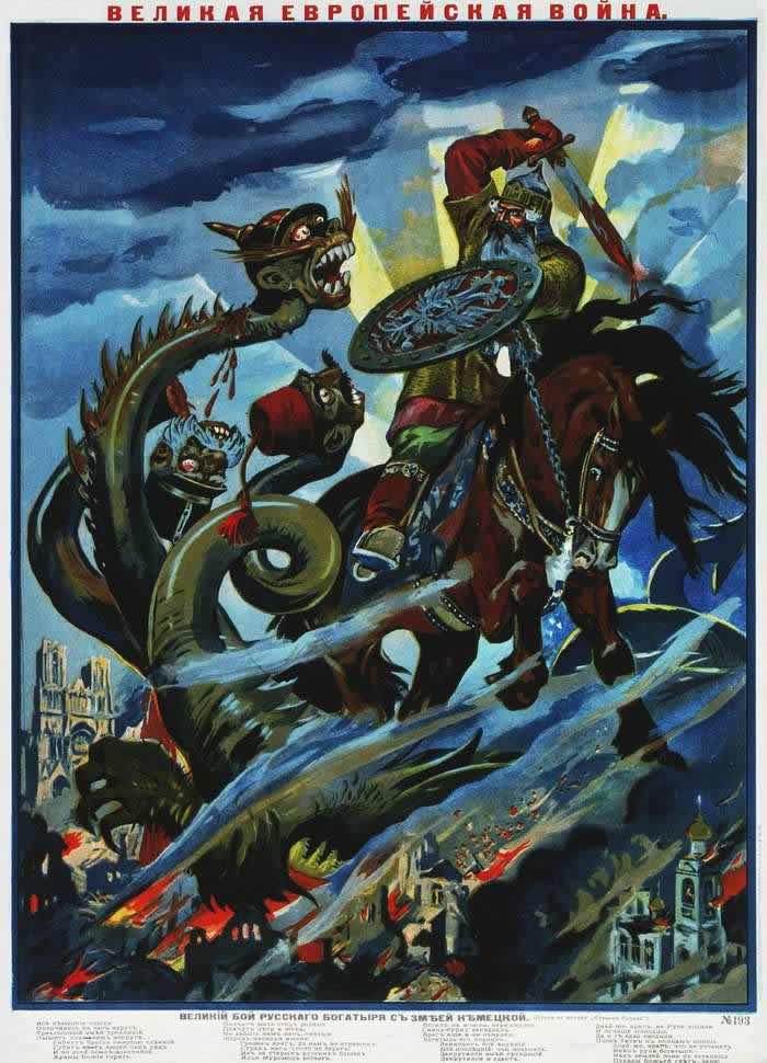 Великий бой русского богатыря со змеем немецким (Великая европейская война)