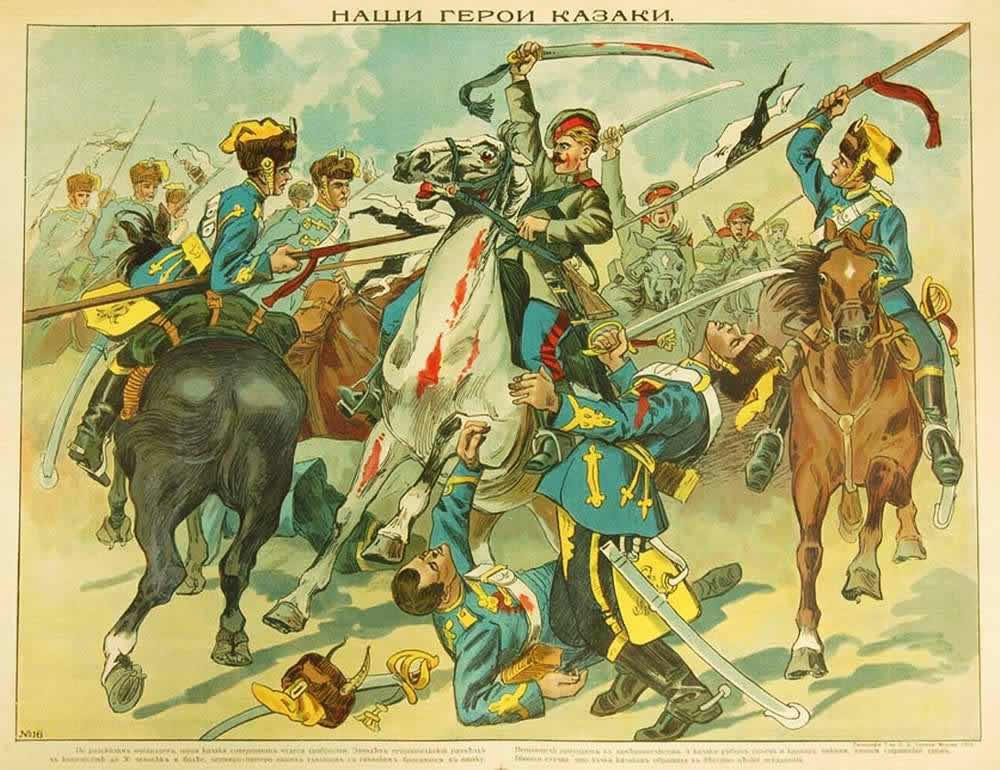 Наши герои казаки