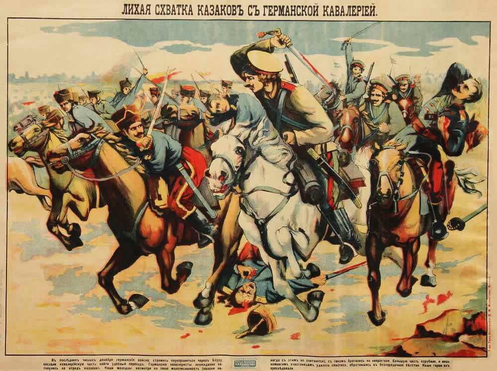 Лихая схватка казаков с германской кавалерией