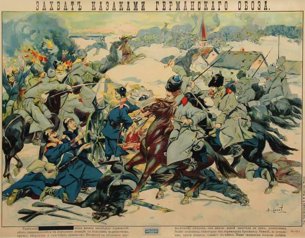 Захват казаками германского обоза