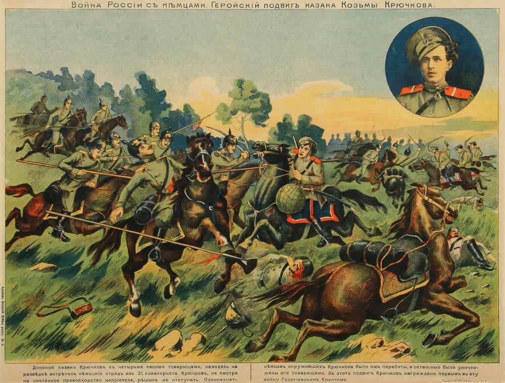 Война России с немцами. Геройский подвиг казака Козьмы Крючкова