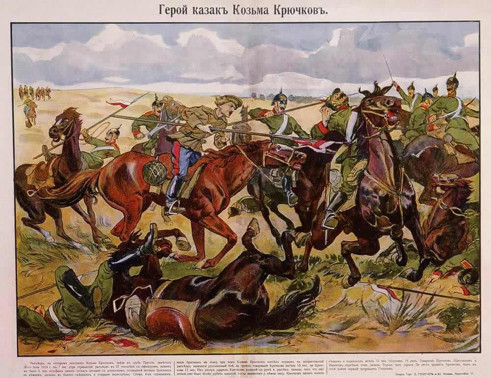 Герой казак Козьма Крючков