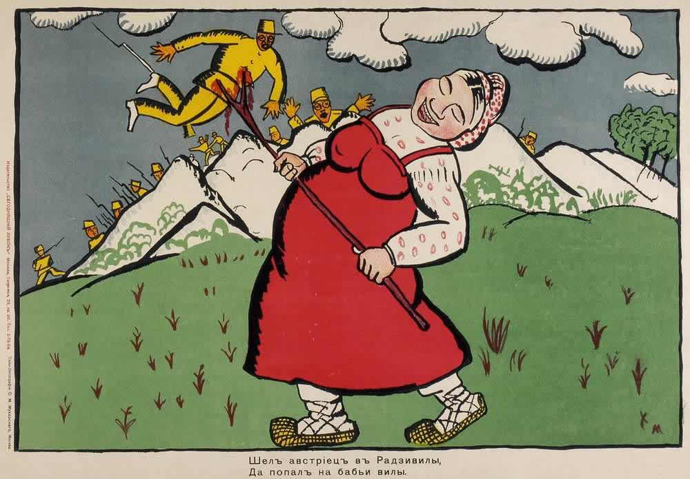 Шел австриец в Радзивилы, да попал на бабьи вилы