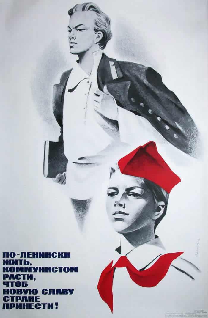 По-ленински жить, коммунистом расти, чтоб новую славу стране принести!