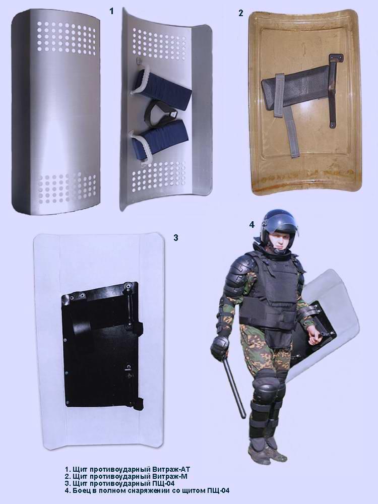 Противоударные щиты Витраж-АТ, Витраж-М и ПЩ-04